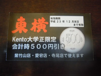 touyoko_atago_201112_2.jpg