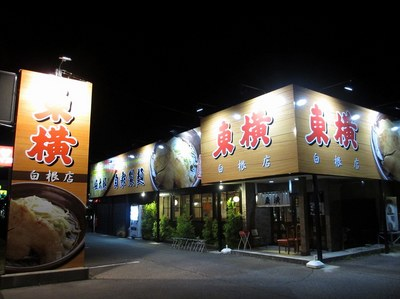 touyoko_shirone_201410_1.jpg