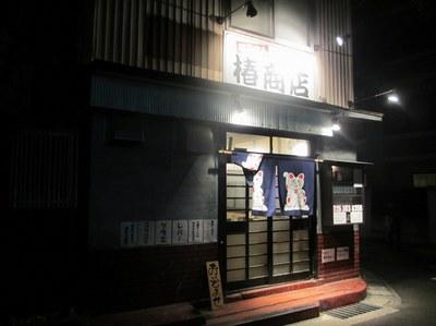 tsubakisyoten_1.jpg