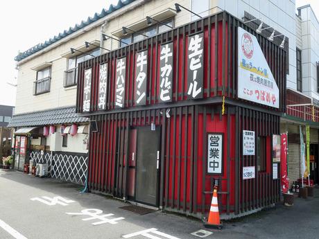 つばめや 村松エリアの焼肉店が提供するマーボーメン
