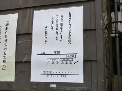 tsujita_2.jpg