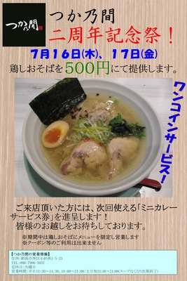 tsukanoma500.jpg