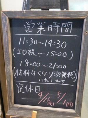 tsukanoma_201604_2.jpg