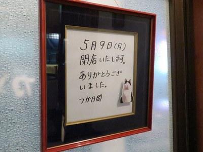 tsukanoma_201604_9.jpg