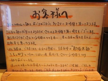 tsukemen_michi_11.jpg