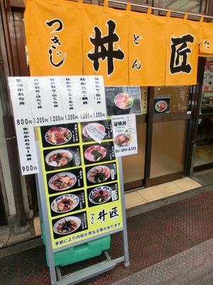 tsukiji_5.jpg