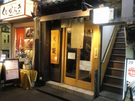 tsukitosuppon_1.jpg