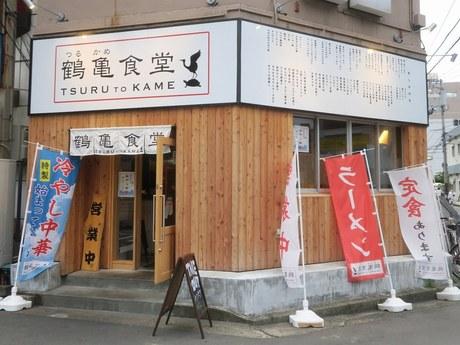 tsurukame_1.jpg