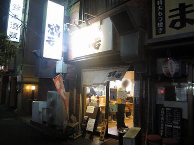 tsuruwaka_1.jpg