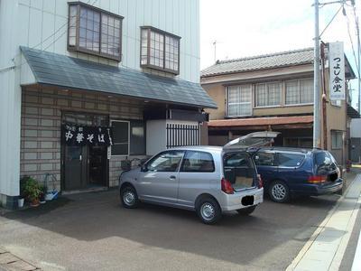 tsuyoshisyokudo_1.JPG