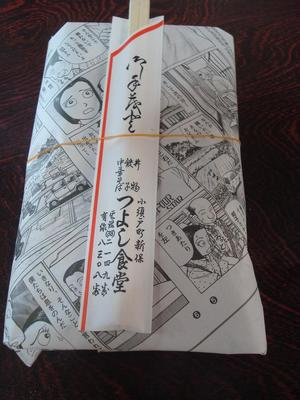 tsuyoshisyokudo_8.JPG