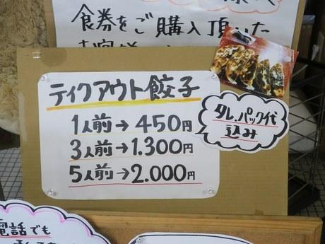 turikiti_takeout_5.jpg