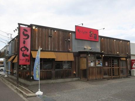 ちゃーしゅうや武蔵 笹口店 定番の一品「からし味噌らーめん」