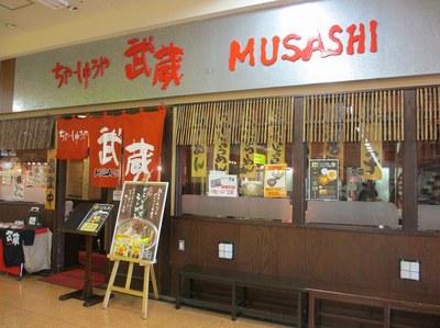 tyasyuya_musashi_apitanishi_2.jpg