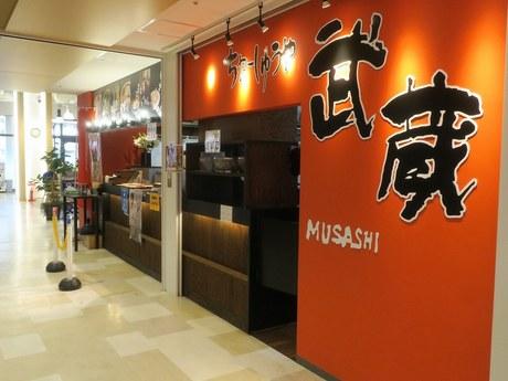 tyasyuya_musashi_higashi_2.jpg