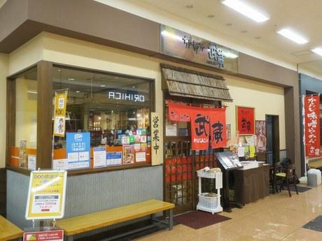 tyasyuya_musashi_kameda_1.jpg