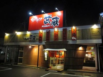 tyasyuya_musashi_shindai_201410_1.jpg