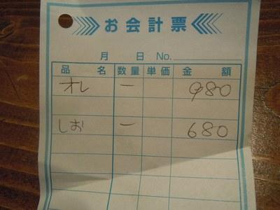 tyobikiti_201101_5.jpg