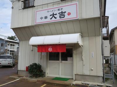 tyuka_daikichi2_1.jpg