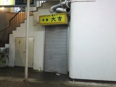 tyuka_daikichi_1.jpg