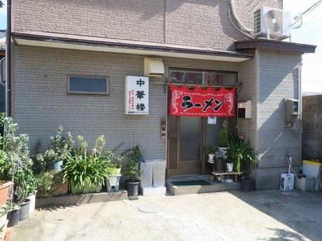 中華楼 メニュー豊富な中華飯店が提供する広東麺とタンメン