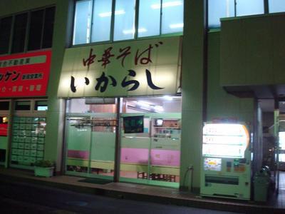 tyukasoba_ikarashi_1.JPG