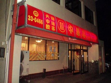 中華亭 背脂醤油の老舗店が提供する変化版「しょうゆ五目」