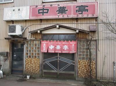 tyukatei_bunsui_1.jpg