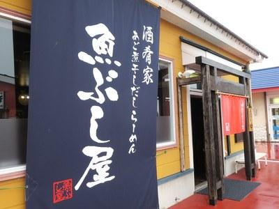 uobushiya_3.jpg