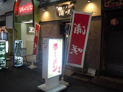 urasaki_ekimae201106_3.jpg