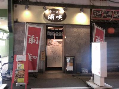 urasaki_ekimae_1.jpg