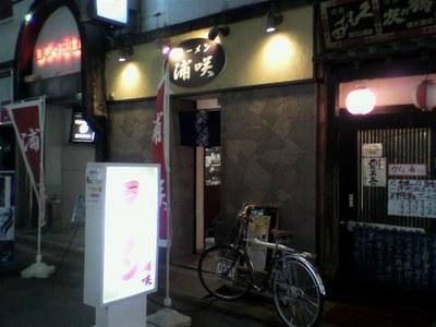 urasaki_ekimae_20110403_1.jpg