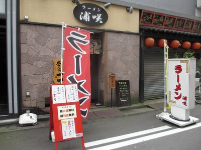 urasaki_ekimae_201504_1.jpg