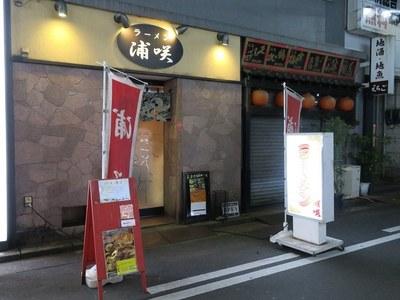 urasaki_ekimae_201511_1.jpg
