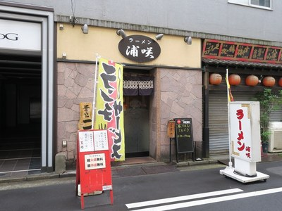 urasaki_ekimae_201708_1.jpg
