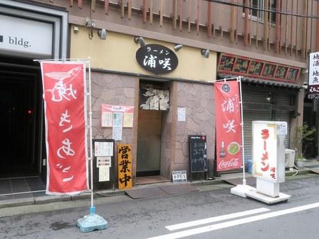 urasaki_takeout_1.jpg