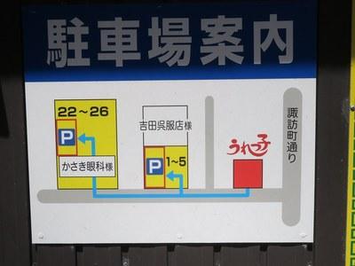 urekko_kashiwazaki_3.jpg