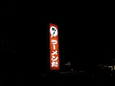 wafutonkotsu_maru_2.jpg