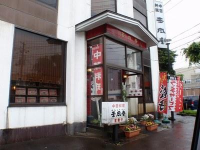 wanfutei_1.jpg