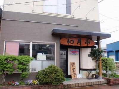watukitei_1.jpg