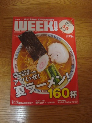 week20100716.jpg