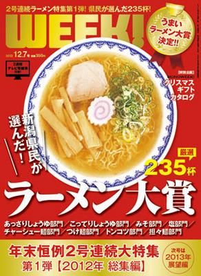 week201212_1.jpg