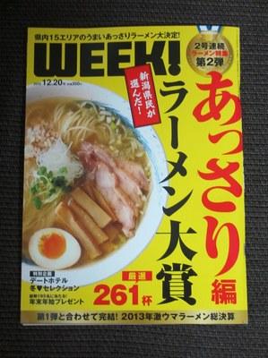 week201312_2.jpg