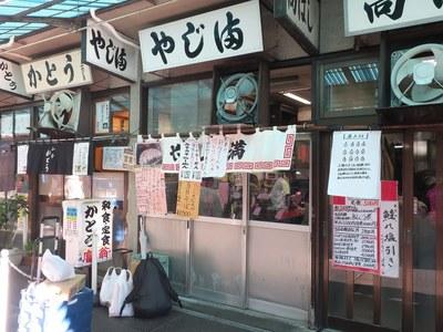 yajima_1.jpg