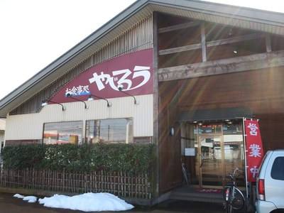 yajirou_1.jpg