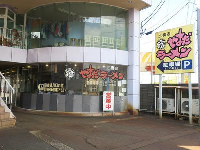 yamada_tsuchihashi_1.jpg