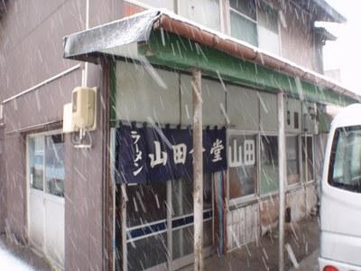 yamadasyokudo_1.jpg