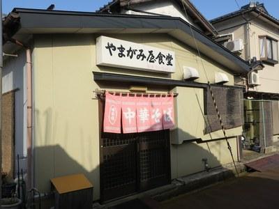 yamagami_1.jpg