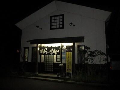 yamatoya_1.jpg