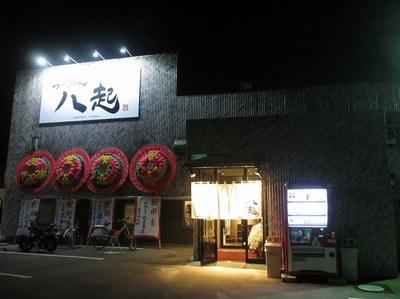 yaoki_1.jpg